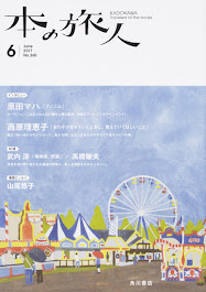 【new!】『本の旅人』6月号