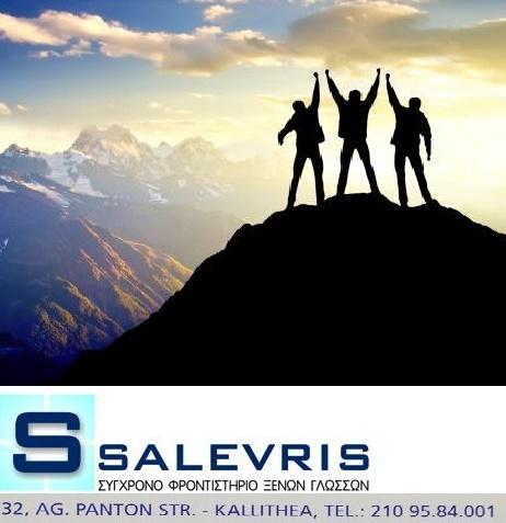 SALEYRIS - ΕΚΠΑΙΔΕΥΤΙΚΟΣ ΟΜΙΛΟΣ