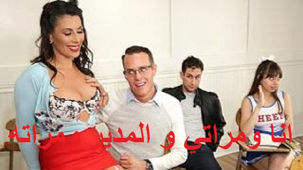 قصص عربية جنسية ساخنة: انا ومراتي و المدير ومراته