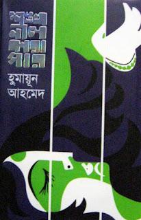 Shonkhonil Karagar Humayun Ahmed
