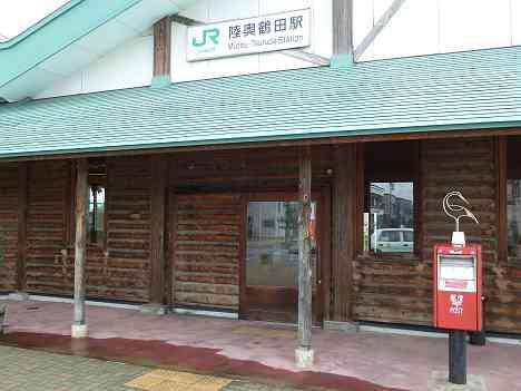 JR東日本 陸奥鶴田駅