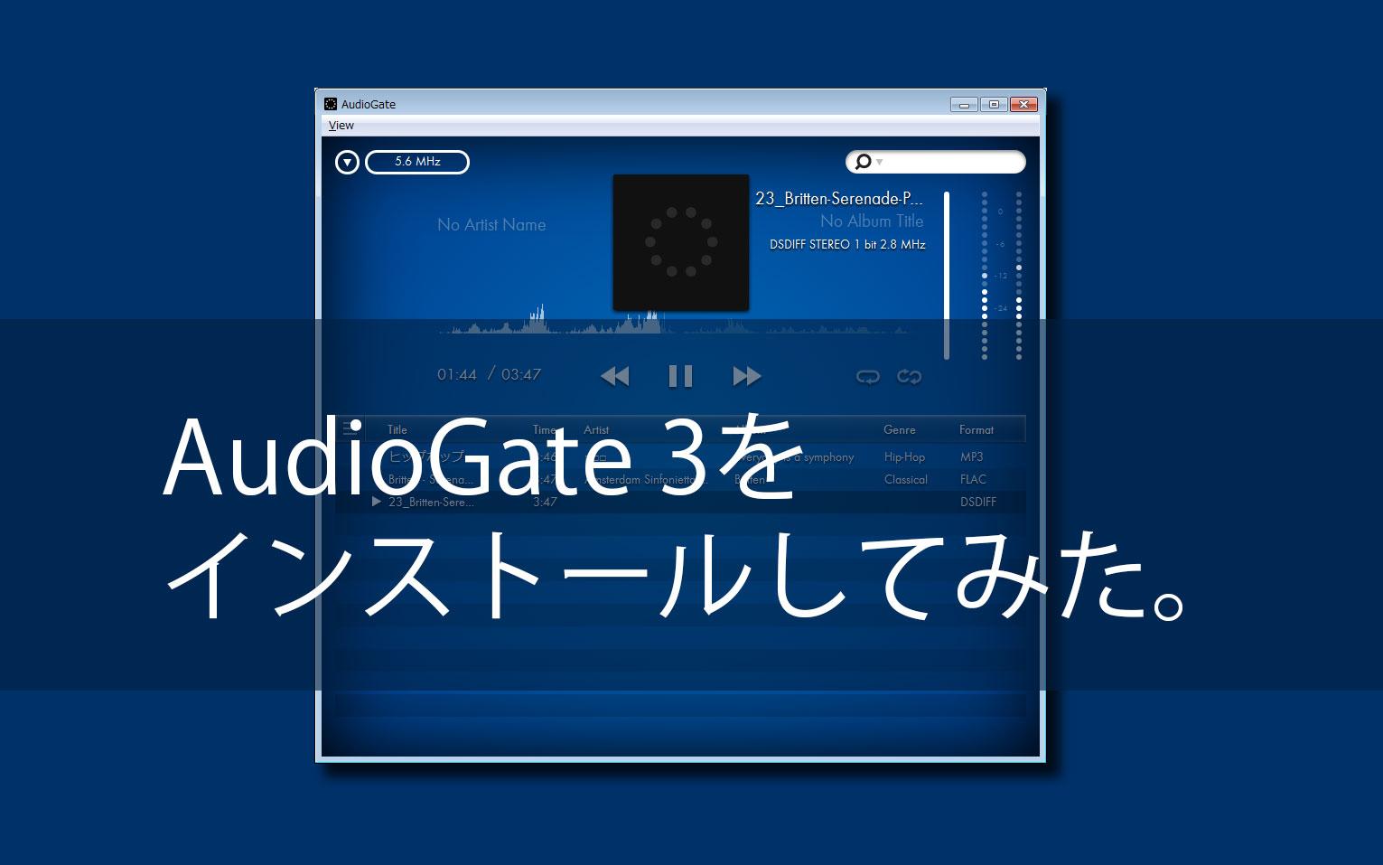 KORG AudioGate 3をインストール。DS-DAC-10の再生環境を改める