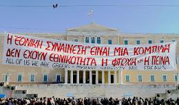 Συνταγμα  Κυριακη 19-02-2012