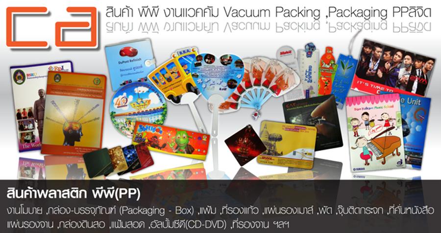 PremiumPlastic-Gift ของพรีเมี่ยม Packaging Bag