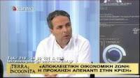 Συνέντευξη του Νίκου Λυγερού στην εκπομπή Terra Incognita 7-6-2012 Αποκλειστική Οικονομική Ζώνη - Η πρόκληση απέναντι στην κρίση