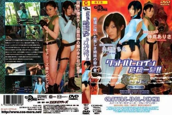 CGBD-01 Super Heroine Saves the Crisis SWEET MERCENARYS Blue Lavender, Chie Ooki, Arisa Kamishima