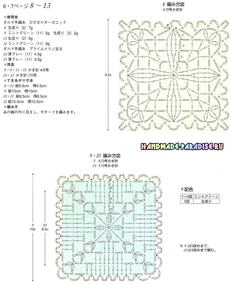 Японский журнал со схемами вязания крючком (7)