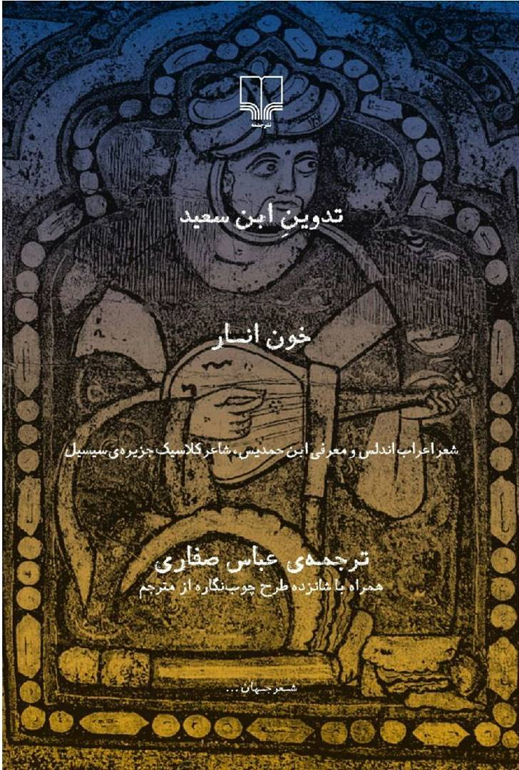 خون انار ( شعر اعراب آندلوس )