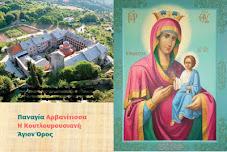 Έξι Μορφές της Παναγίας της Αρβανιτίσσης