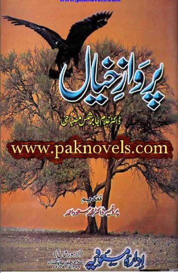 Parwaz e Kheal by  Dr.Ghulam Jabar Shamas Misbahi