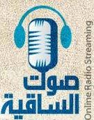 راديو الساقية