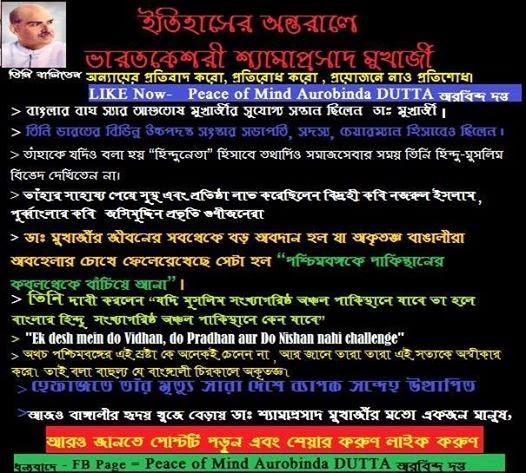 '' ইতিহাসের অন্তরালে ভারতকেশরী শ্যামাপ্রসাদ মুখার্জী'' Mystery& History of Shyama Prasad Mukherjee