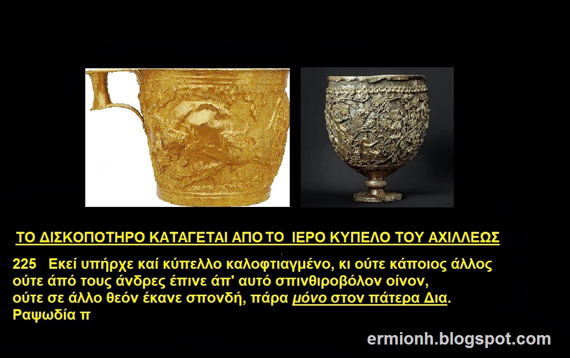 Το Ελληνικό Γκράαλ, το κύπελο του Αχιλλέως.