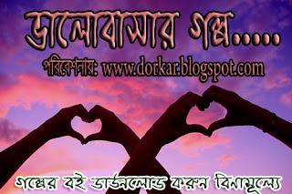 download bangla latest e-book