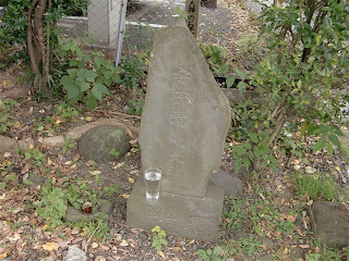 安倍晴明の碑(鎌倉市)