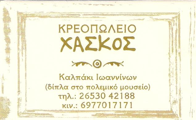 """Κρεοπωλείο """"ΧΑΣΚΟΣ"""""""