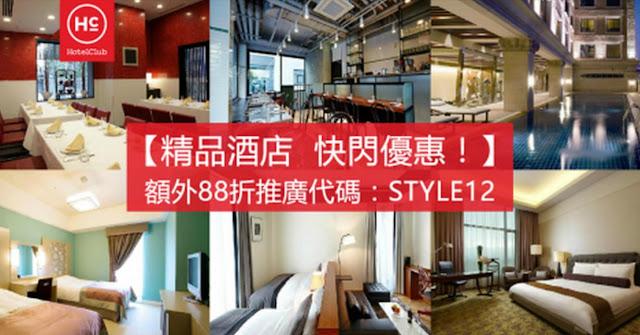 HotelClub 最新【88折優惠碼】,8月4日中午前有效!