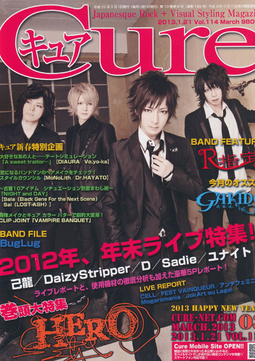 Cure (キュア) March 2013 Hero japanese magazine scans