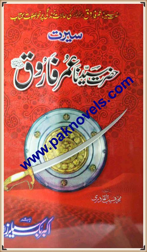 Seerat Hazrat Omer Alfarooq