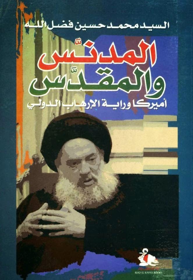 المدنس والمقدس: أميركا وراية الإرهاب الدولي - محمد حسين فضل الله pdf