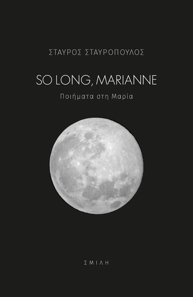 SO LONG, MARIANNE | Ποιήματα στη Μαρία