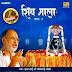 Shiv Mala Vol 1 : Pujya Bhaishree Rameshbhai Ojha