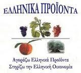 Αγοραζω μονο Ελληνικα προιοντα