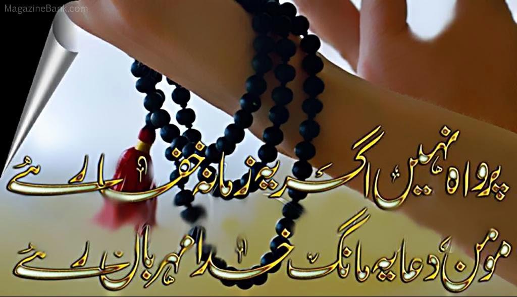 Dard Bhari Shayari Dosti Urdu Latest Dard Bhari Shayari in