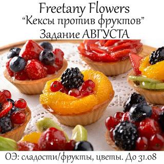 +++Кексы против фруктов 31/08
