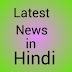 हिंदी में ताजा ख़बरें ऑनलाइन Hindi mein Taja Khabre Online