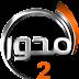 مشاهدة قناة المحور 2 بث مباشر Mehawr 2 Tv Live online