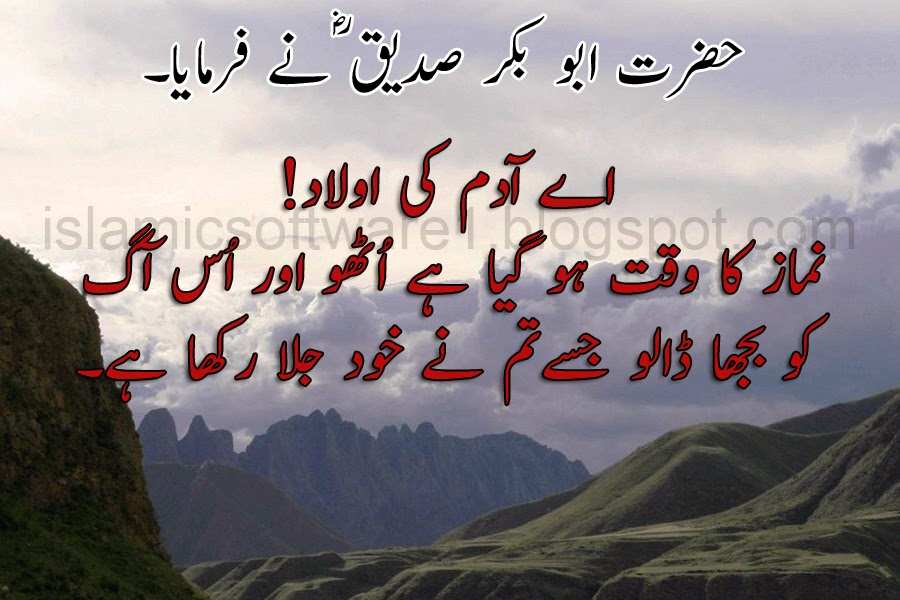 quotes of hazrat abu bakr siddique in urdu 2