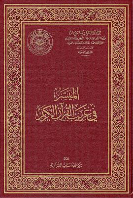 الميسر في غريب القرآن الكريم (ملون) - مجمع الملك فهد لطباعة المصحف pdf