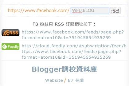 FB 粉絲頁 RSS 網址線上產生器