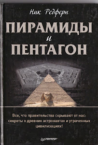 The Pyramids and the Pentagon, Russian Edition, 2013:
