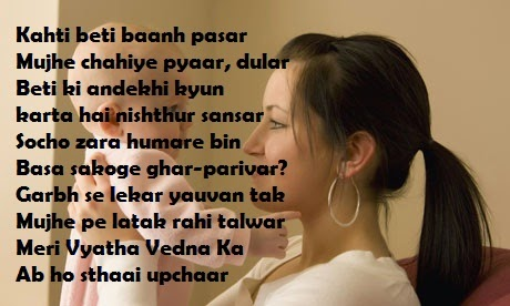 Real Quote SMS in Hindi