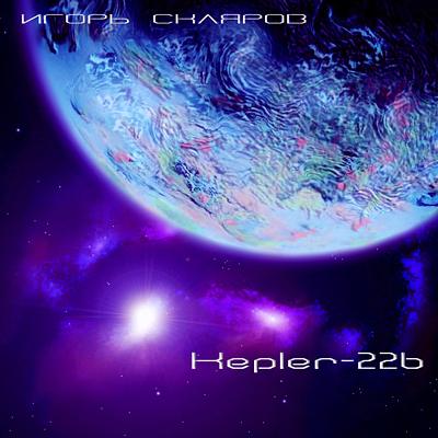 Альбом «Kepler-22b» композитора Игоря Склярова