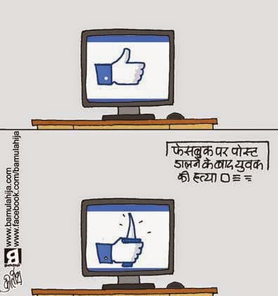 social media cartoon, facebook cartons
