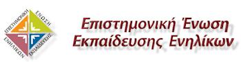 Επιστημονικη Ενωση Εκπαιδευσης Ενηλικων