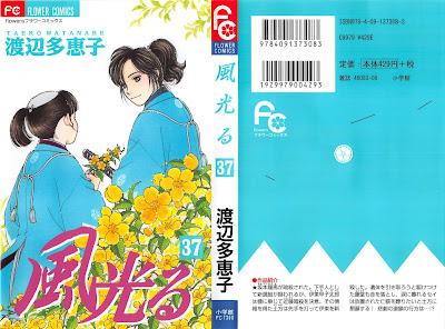 風光る 第01-37巻 [Kaze Hikaru vol 01-37] rar free download updated daily