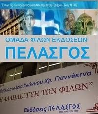 35 ΧΡΟΝΙΑ ΕΚΔΟΣΕΙΣ ΠΕΛΑΣΓΟΣ
