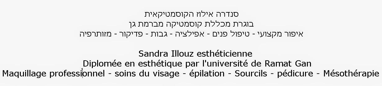סנדרה הקוסמטיקאית : איפור מקצועי - טיפול פנים - אפילציה - גבות