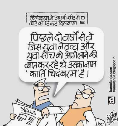 congress cartoon, chidambaram cartoon, election 2014 cartoons, election cartoon, rahul gandhi cartoon, cartoons on politics, indian political cartoon