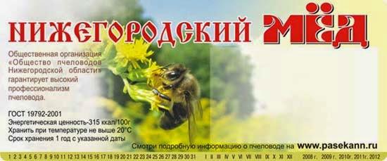 Пчеловодство в Нижегородской области