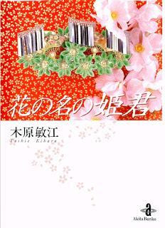 [木原敏江] 花の名の姫君 文庫版