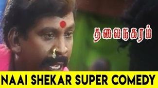 Thalai Nagaram – Vadivelu Jail Comedy Scene | Sundar. C, Vadivelu
