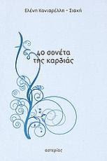 ΠΑΓΚΟΣΜΙΑ ΗΜΕΡΑ ΠΟΙΗΣΗΣ