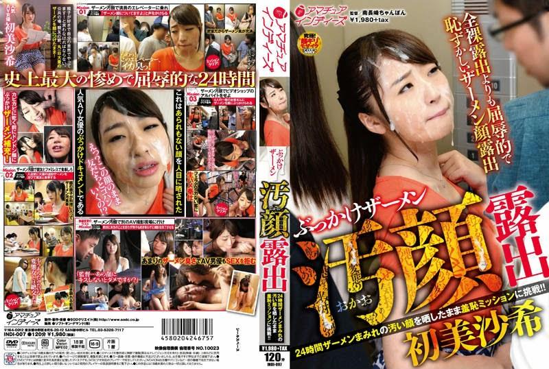 waoojapan  japanese av dvd  indi007 hatsumi saki semen face