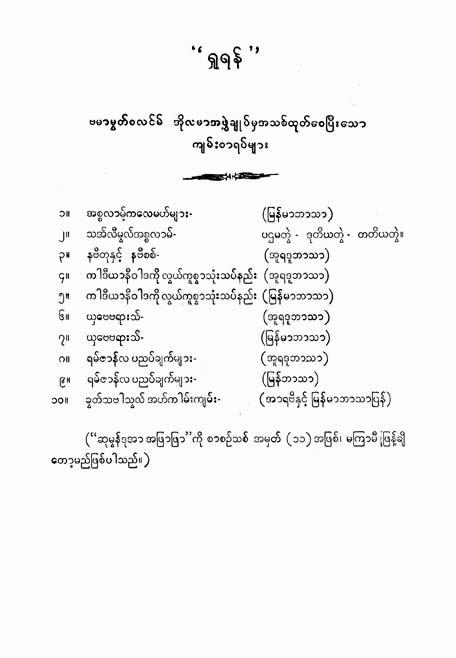 Khutabha 1963 F.jpg