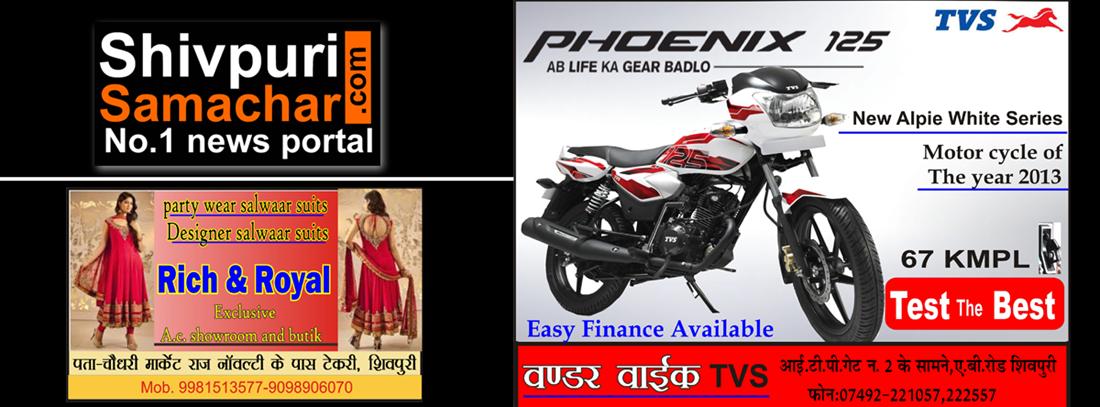 Shivpuri News | No 1 News Website of Shivpuri